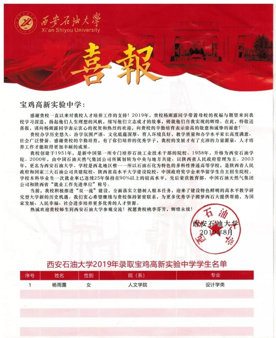 实验中学喜报丨西安石油大学为我校2019届学生发..